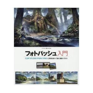 新品本/フォトバッシュ入門 CLIP STUDIO PAINT PROと写真を使って描く風景イラスト...
