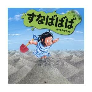 新品本/すなばばば 鈴木のりたけ/作・絵