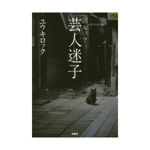 新品本/芸人迷子 ユウキロック/著|dorama2