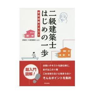 新品本/二級建築士はじめの一歩 学科対策テキス...の関連商品9