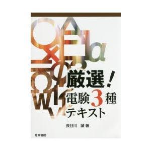 新品本/厳選!電験3種テキスト 長谷川誠/著の商品画像