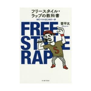 新品本/フリースタイル・ラップの教科書 MCバトルはじめの一歩 晋平太/著|dorama2