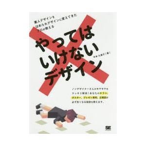 新品本/やってはいけないデザイン 平本久美子/著