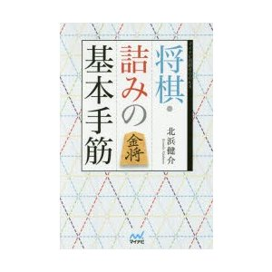 新品本/将棋・詰みの基本手筋 北浜健介/著