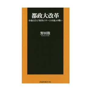 新品本/都政大改革 小池百合子知事&「チーム小池」の戦い 野...