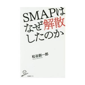 新品本/SMAPはなぜ解散したのか 松谷創一郎/著
