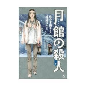 新品本/月館の殺人 下 佐々木倫子/漫画 綾辻行人/原作