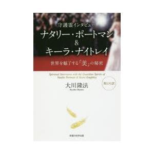 新品本/守護霊インタビュー ナタリー・ポートマン&キーラ・ナ...