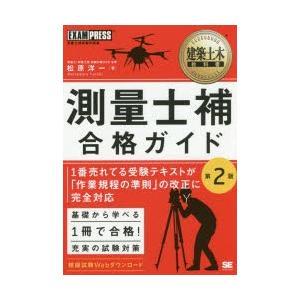 新品本/測量士補合格ガイド 測量士補試験学習書 松原洋一/著