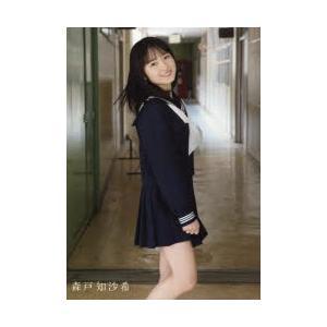 新品本/森戸知沙希 森戸知沙希写真集 西條彰仁/撮影