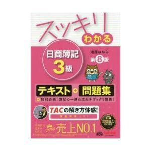 新品本/スッキリわかる日商簿記3級 滝澤ななみ/著の商品画像