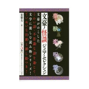 新品本/文豪ノ怪談ジュニア・セレクション 5巻セット 夏目漱石/ほか著