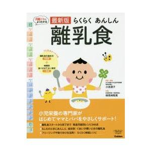 らくらくあんしん離乳食 最新版 月齢ごとによくわかる 小池澄子/監修・指導 検見崎聡美/料理