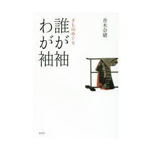 新品本/誰が袖わが袖 きものめぐり 青木奈緒/著