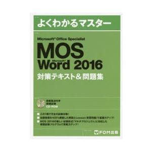新品本/MOS Microsoft Word 2016対策テキスト&問題集 Microsoft Office Specialist dorama2
