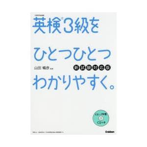 新品本/英検3級をひとつひとつわかりやすく。 文部科学省後援 山田暢彦/監修