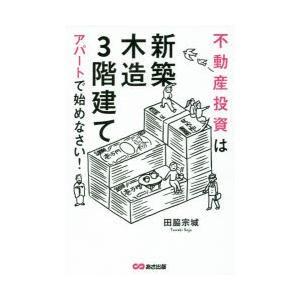 新品本/不動産投資は「新築」「木造」「3階建て」アパートで始めなさい! 田脇宗城/著