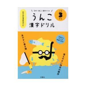 新品本/うんこ漢字ドリル 日本一楽しい漢字ドリル 小学3年生...