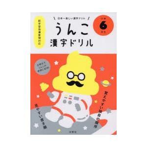新品本/うんこ漢字ドリル 日本一楽しい漢字ドリル 小学6年生...