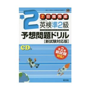新品本/7日間完成英検準2級予想問題ドリル 文...の関連商品4