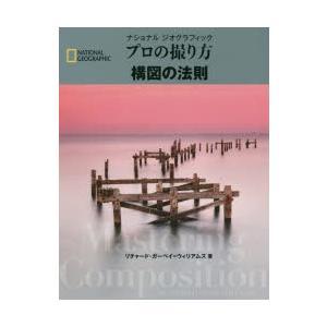 新品本/ナショナルジオグラフィックプロの撮り方構図の法則 リチャード・ガーベイ=ウィリアムズ/著 関...