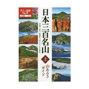 新品本/日本三百名山山あるきガイド 上