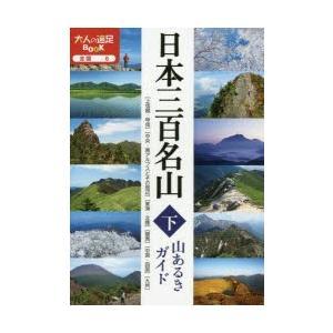新品本/日本三百名山山あるきガイド 下