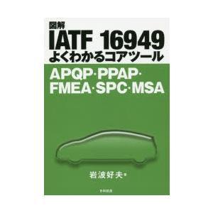新品本/図解IATF 16949よくわかるコアツール APQP・PPAP・FMEA・SPC・MSA 岩波好夫/著|dorama2