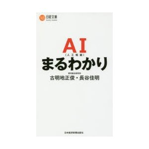 新品本/AIまるわかり 古明地正俊/著 長谷...の関連商品10