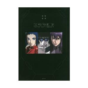 新品本/攻殻機動隊PERFECT BOOK 1...の関連商品8