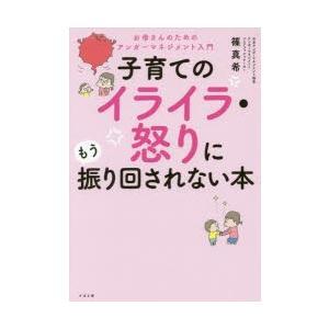 子育てのイライラ・怒りにもう振り回されない本 お母さんのためのアンガーマネジメント入門 篠真希/著