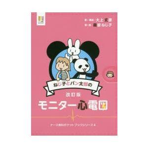 ねじ子とパン太郎のモニター心電図 大上丈彦/著・構成 森皆ねじ子/著・絵