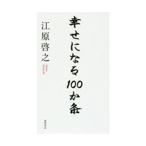 新品本/幸せになる100か条 江原啓之/著の関連商品1