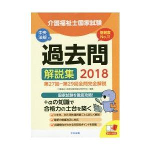 新品本/介護福祉士国家試験過去問解説集 201...の関連商品1