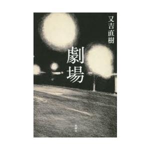 新品本/劇場 又吉直樹/著の商品画像