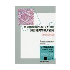 新品本/小児腫瘍組織カラーアトラス 第7巻 胚細胞腫瘍およびその他の臓器特異的希少腫瘍 日本病理学会...