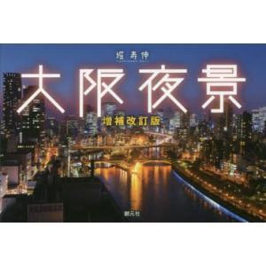 新品本/大阪夜景 堀寿伸/著