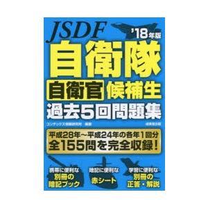新品本/自衛隊自衛官候補生過去5回問題集 '18年版 コンデックス情報研究所/編著