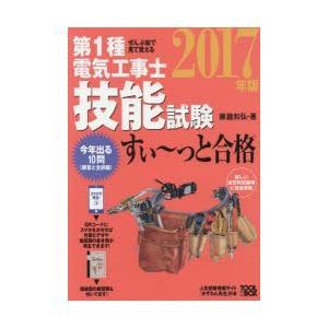 新品本/第1種電気工事士技能試験すい〜っと合格 ...の商品画像