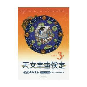 新品本/天文宇宙検定公式テキスト3級星空博士 2017〜2018年版 天文宇宙検定委員会/編