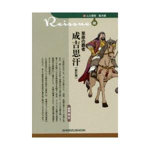 新品本/草原の覇者成吉思汗 勝藤猛/著