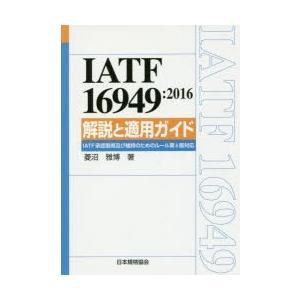 新品本/IATF 16949:2016解説と適用ガイド 菱沼雅博/著