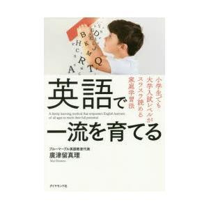 新品本/英語で一流を育てる 小学生でも大学入試...の関連商品3