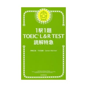 新品本/1駅1題TOEIC L&R TEST読...の関連商品9