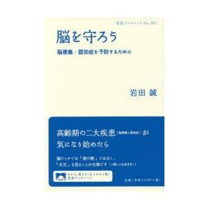 新品本/脳を守ろう 脳梗塞・認知症を予防するために 岩田誠/著