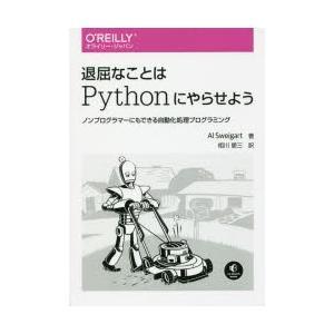 新品本/退屈なことはPythonにやらせよう ノンプログラマーにもできる自動化処理プログラミング Al Sweigart/著 相川愛三/訳