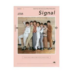 Bullet Train 5th Anniversary Official History Book Signal 超特急の商品画像 ナビ