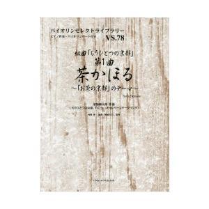 新品本/組曲「もうひとつの京都」第1曲茶かほる〜「お茶の京都」のテーマ〜 ピアノ伴奏・バイオリンパート付き