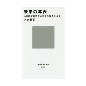 未来の年表 人口減少日本でこれから起きること 河合雅司/著