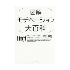 新品本/図解モチベーション大百科 池田貴将/編著の関連商品5